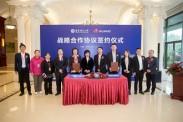 华东理工大学与华为技术有限公司签署战略合作协议