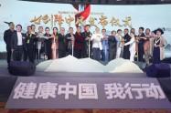 2019健康中国产业联盟发展大会 发布《七剑降中风》脑梗中风疗法