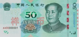 央行今日起发行2019新版人民币