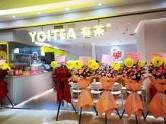 """它来啦!三店齐开!广州首家""""YO!TEA有茶""""强势来袭!"""