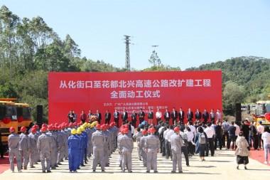 广州街北高速改扩建工程项目全面动工建设