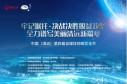 中国(清远)第四届自媒体网络文化节启动