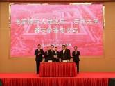 苏州大学与张家港高新区联合办学签约仪式举行