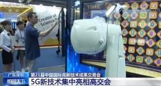 中国科技第一展开幕 参展国家数创新高
