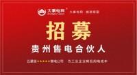 大秦电网招募售电合伙人(经纪人) 为工业企业降低用电成本