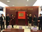 广东省政协理论研究会在华南理工大学授牌研究基地