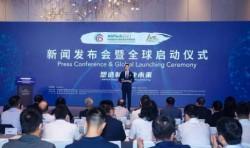 中国国际先进制造技术展览会暨世界先进制造业大会新闻发布会暨全球启动仪式9月2日在深圳成功召开