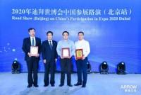 箭牌卫浴应邀考察迪拜世博会中国馆建设,中国智能卫浴发力中东