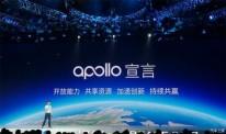 """推动自动驾驶 丰田加入""""Apollo计划"""""""