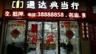 广州通达典当:体育东路的十年老店
