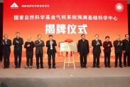 南京信息工程大学举行国家自然科学基金气候系统预测基础科学中心揭牌仪式