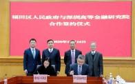深圳高等金融研究院与福田区政府签署战略合作协议