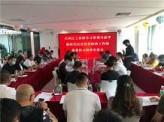 广州市天河区宣讲新时代民营经济统战新政 企业家倡议科韵路商会联盟