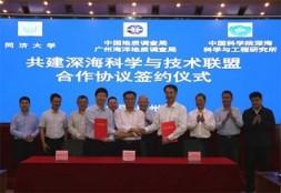 同济大学与广州海洋地质调查局、中国科学院深海科学与工程研究所签约,共建深海科学与技术联盟