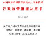 广州浪奇及高管收警示函 广东证监局:存信息披露违规行为