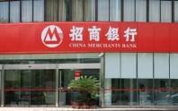 """科技助跑实现""""零接触"""" 招行普惠小微企业贷款余额突破5000亿"""