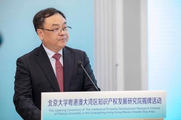北京大学粤港澳大湾区知识产权发展研究院揭牌活动在穗隆重举行