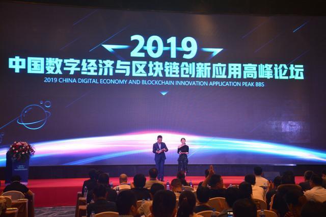 2019中国数字经济与区块链创新应用高峰论坛在合肥圆满落幕