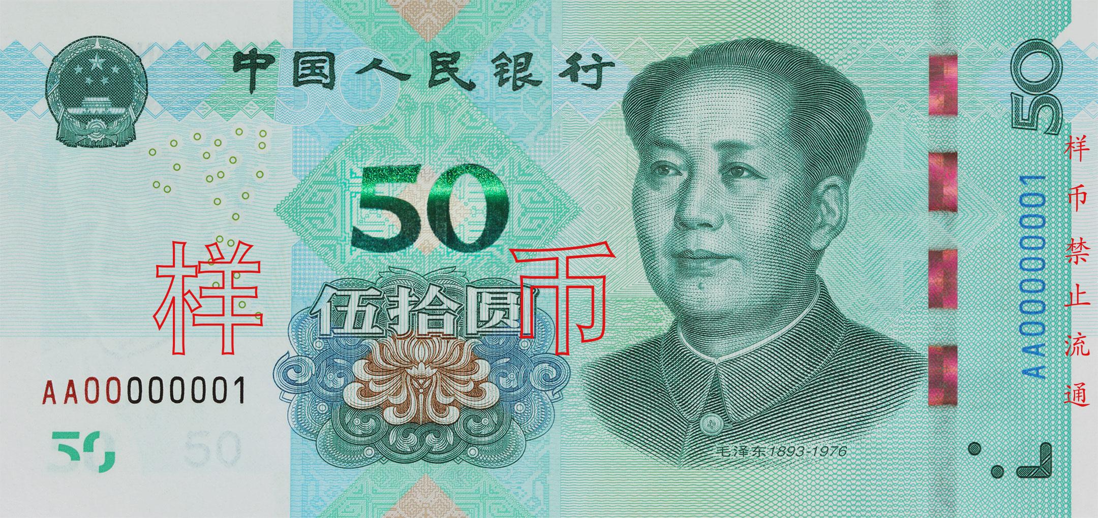 rmb2019-50-zheng_big.jpg
