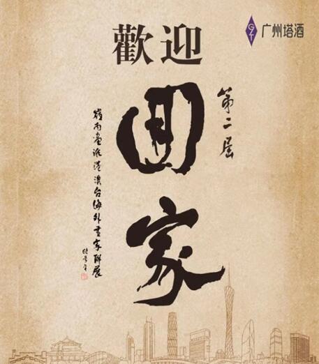 """香港岭南画派画家集体""""回家"""", 高剑父纪念馆再办回家展"""