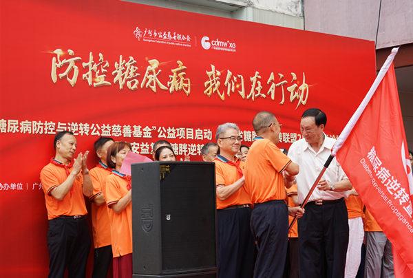 广东首家糖尿病防控与逆转公益基金成立