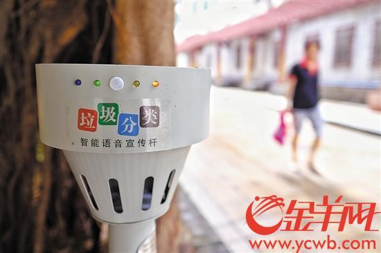 生活垃圾装进美丽银行 分类投放焕广州新颜值