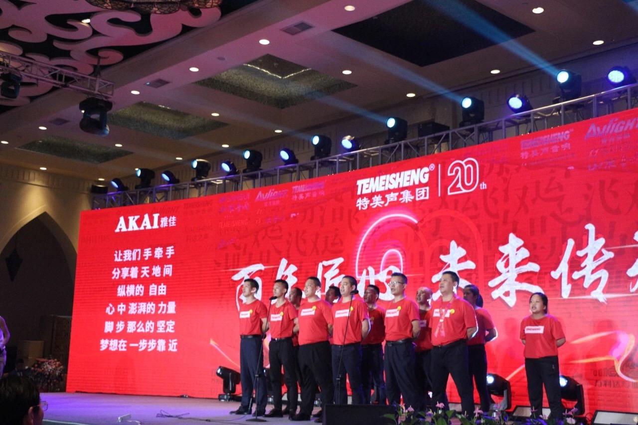 传承二十载,引领新未来——特美声举行20周年庆典