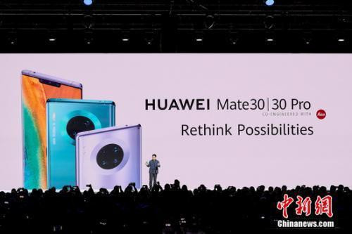 华为发布最新旗舰手机Mate30 凸显5G功能