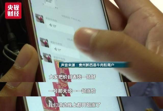 """黔西牛肉粉集体涨价 背后竟是有商户""""串通"""""""