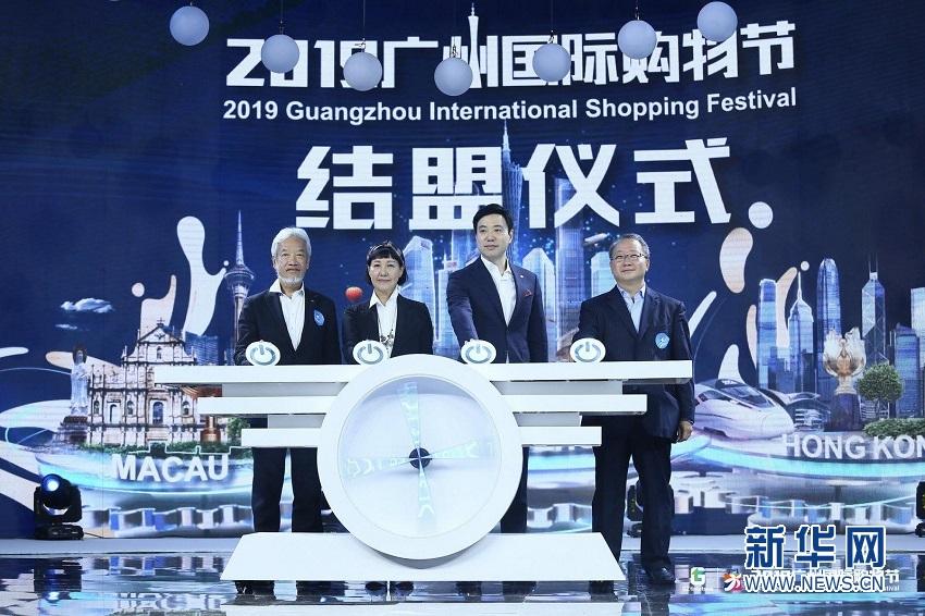 广州国际购物节启动仪式举行