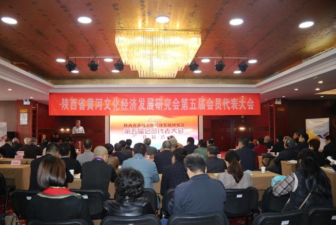 陕西省黄河文化经济发展研究会招开第五届会员代表大会