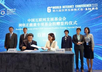 百胜中国与中国互联网发展基金会签署网络正能量专项基金捐赠协议