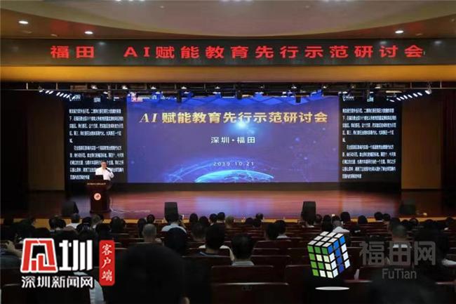 领先探索教育3.0体系 深圳福田全面建设Al赋能教育发展示范区