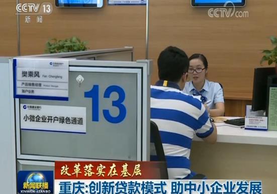 重庆:创新贷款模式 助中小企业发展