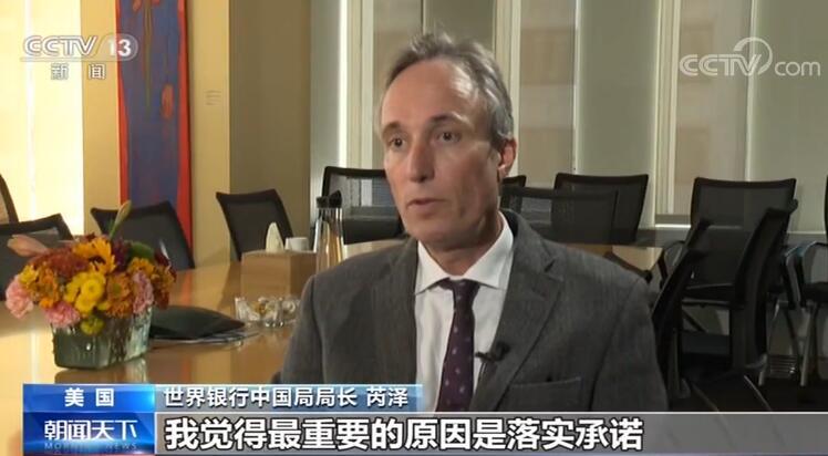 专访世行中国局局长芮泽:中国重视落实承诺 在全球营商排名存在很大潜力