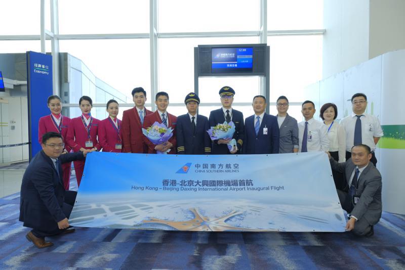 南航北京大兴机场首飞往来香港航班