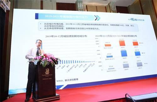 """联合资信城投行业评级总监周馗先生发表""""城投行业信用风险展望""""的主题演讲"""
