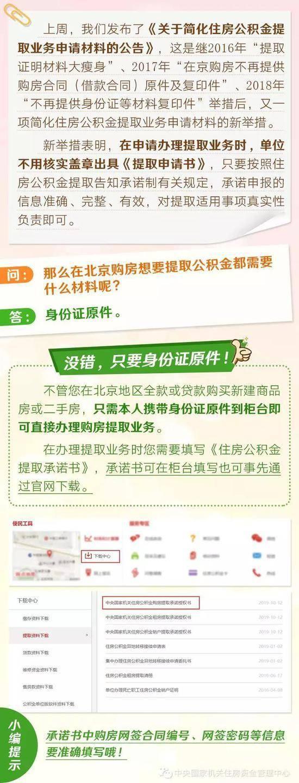 在京购房提取公积金业务流程简化:只需身份证即可