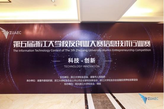 第五届浙江大学校友创业大赛信息技术行业赛圆满落幕