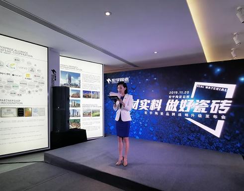 宏宇陶瓷:品牌战略升级发布会举行,助推佛山陶瓷行业发展