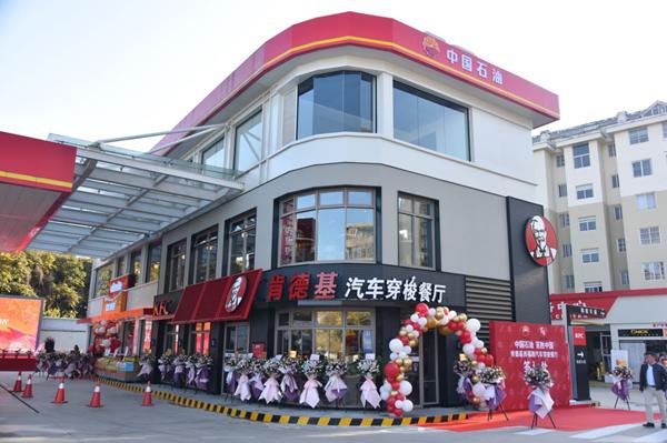 百胜中国与中石化、中石油合作 首批加油站加盟餐厅于年内落子