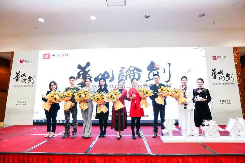 传递正能量•传播好思想 演说公社第二届年度演讲比赛广州举行
