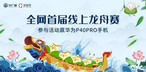 """参与线上""""龙舟赛"""",就有机会赢取千元奖金、华为P40por!"""