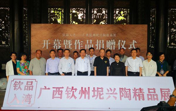 钦品入湾—广西钦州在广州举办坭兴陶精品展